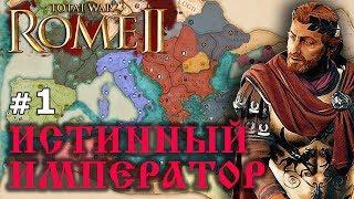 Rome 2 Empire Divided - Галльский Рим №1 - Истинный император