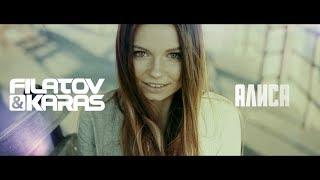Filatov & Karas - Алиса (Lyric Video)