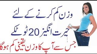 20 Weight Loss Tips in Urdu موٹاپا کم کرنے کیں بیس آسان طریقے