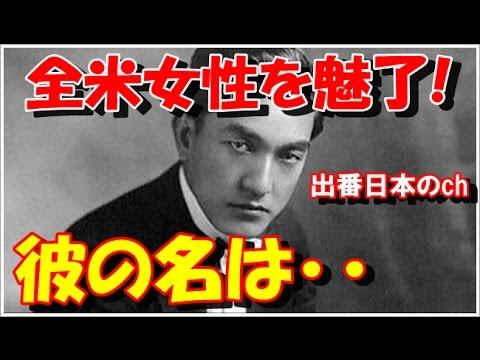 戦前、早川雪洲がハリウッドスターとして全米女性を魅了の大活躍「彼の活躍を私は忘れてない」【海外の反応】
