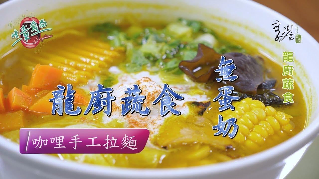 無蛋奶蔬食拉麵 龍廚蔬食快素食尚第二季12集 - YouTube