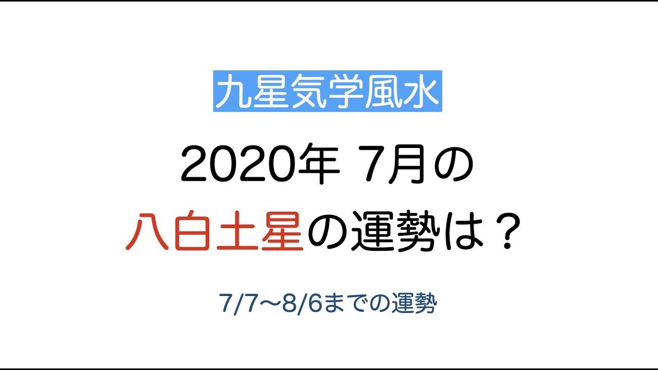 八白土星の2020年7月の運勢は?金運、人間関係、開運のポイントなど