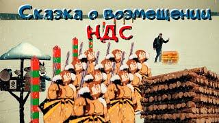 НДС или грабеж России