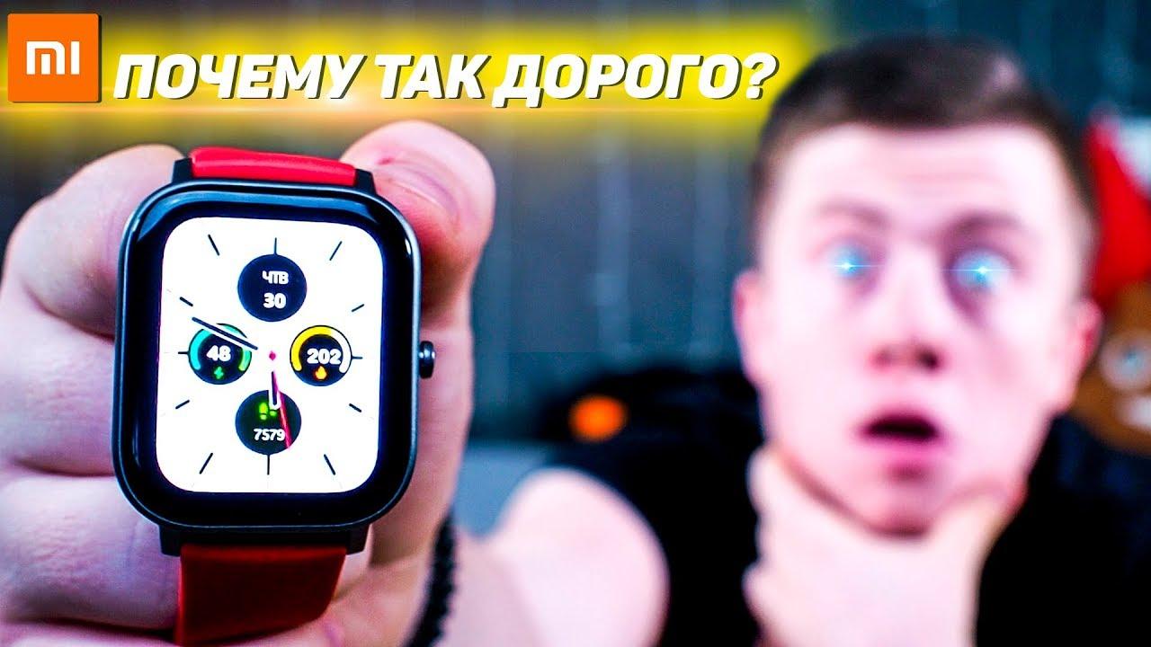 ЛУЧШИЕ Смарт Часы XIAOMI за 10 000 РУБЛЕЙ? AMAZFIT GTS. Apple Watch для БЕДНЫХ?