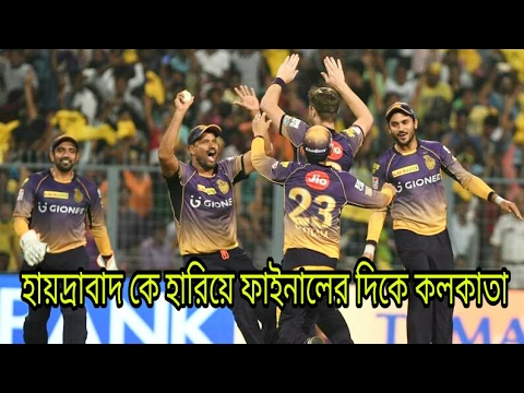 IPL 2017: KKR vs SRH Playoffs Match ----Kolkata Knight Riders vs Sunrises Hyderabad Highlights.