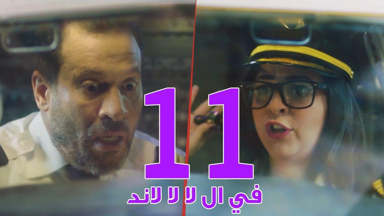 مسلسل في ال لا لا لاند - الحلقه الحادية عشر وضيوف الحلقه 'ايمي سمير غانم وماجد المصري' |  Episode 11