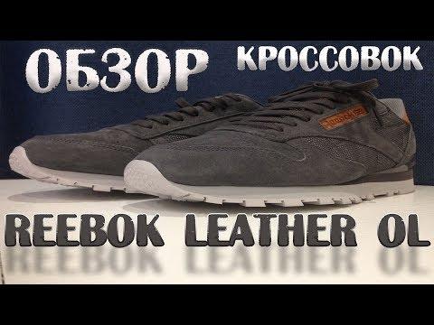 Обзор кроссовок REEBOK Classic Leather ol#обзорник (рибок классик)