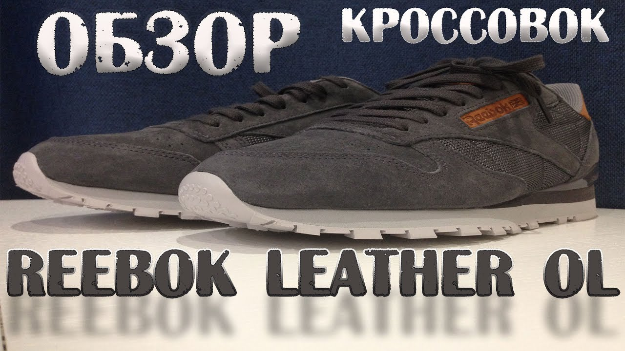 ea067450f40ce Кроссовки REEBOK Classic Leather ol обзорник (рибок классик) - YouTube