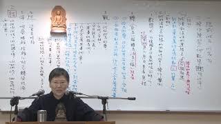 (學院第三屆)法相宗─依《瑜伽師地論》修學止觀 李麗居士 042 thumbnail