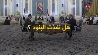 الى اين وصل اتفاق الرياض ؟