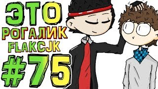 Lp. #Искажение Майнкрафт #75 РОГАЛИК ВЕРНУЛСЯ + FLACKJK