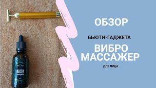 Обзор бьюти гаджета - ВИБРОМАССАЖЕР ДЛЯ ЛИЦА. Товары для лица