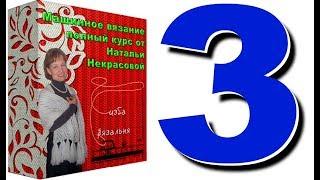 Анонс обучения на 3 курсе машинного вязания Н. Некрасовой