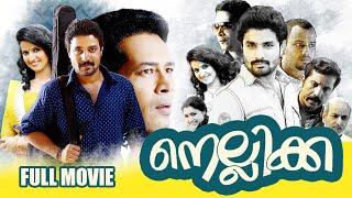 Nellikka | Malayalam Full movie | Family Thriller Movie | Deepak Parambol | Atul Kulkarni
