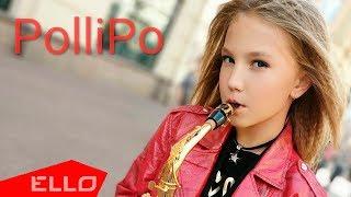 Полина Пономарева Pollipo - Полчаса  Ello Kids