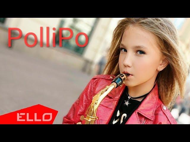 Полина Пономарева (PolliPo) - Полчаса / ELLO KIDS