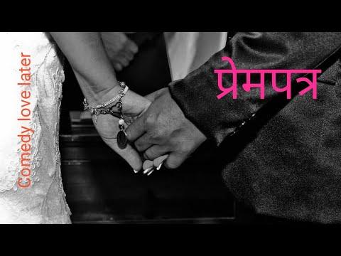 प्रेमपत्र | Prempatra | P L Deshpande | Marathi Kavita | Poem | Marathi Kavi Sammelan