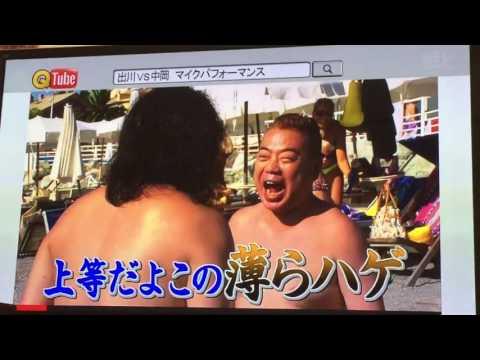 QTube 出川VS中岡 あっち向いてほい マイクパフォーマンス
