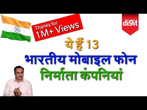 13 Indian Mobile Phone Manufacturer Companies [Hindi - हिन्दी]