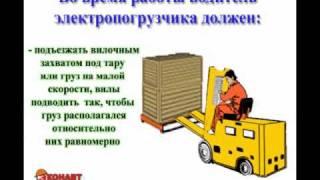 Видео инструктаж по охране труда Водитель электропогрузчика
