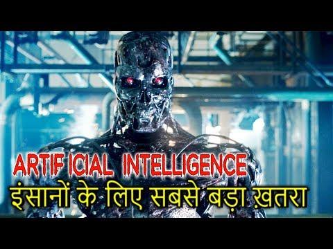 Artificial Intelligence, इंसानों  का सबसे बड़ा दुश्मन || Artificial Intelligence, Danger to Humanity