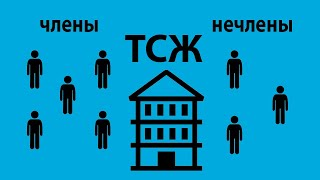 Различия между членами и нечленами ТСЖ