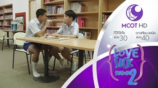 Love Sick The Series season 2 - EP 34 (3 ต.ค.58) 9 MCOT HD ช่อง 30