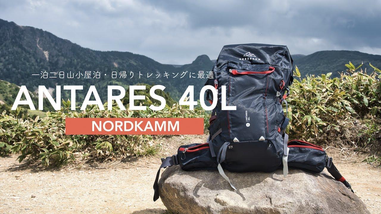 【バックパック】山小屋泊・日帰りハイクに最適!ノードカムのANTARES40Lをレビュー
