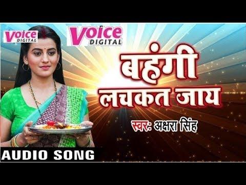 2017 छठ पूजा गीत # Akshara Singh # Super Hit Chhath Puja Song