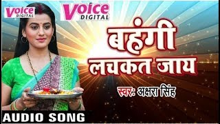 2017 छठ पूजा गीत akshara singh super hit chhath puja song
