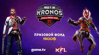 Регистрация на Бесплатный Турнир с Призовым Фондом 1500$   Kronos Challenge Cup Season 6