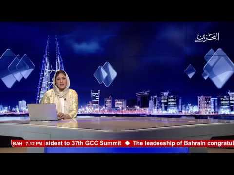 البحرين : Bahrain English News Bulletins 28-11-2016