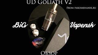 UD Goliath V2 / Обзор