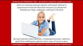 Шпаргалка для Инфобизнес Леди. Модуль 1 - Как запланировать рост карьеры на год