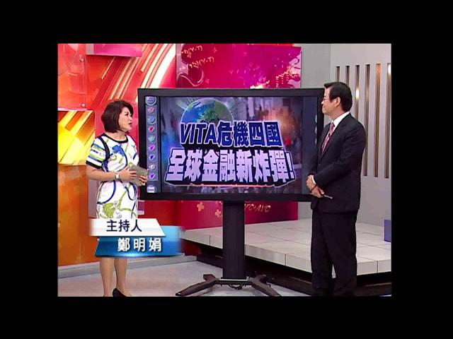 股市現場*鄭明娟【VITA攪局四國之亂】20180530-3(賴建承)
