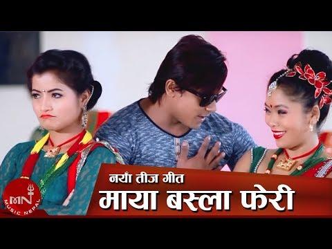 New Nepali Teej Song 2015/2072 Maya Basla Pheri