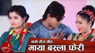 "New Nepali Teej Song 2015/2072 Maya Basla Pheri "" माया बस्ला"" by Sushma Lohani & Ranjit Pariyar HD"