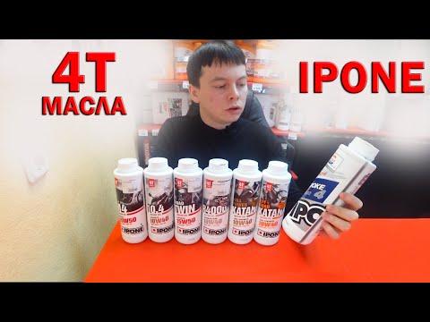 IPONE Мото Масла 4Т / ОБЗОР