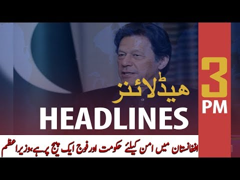 ARY NEWS Headline | EOBI introduces a new facility for pensioners | 3 PM | 17 FEB 2020
