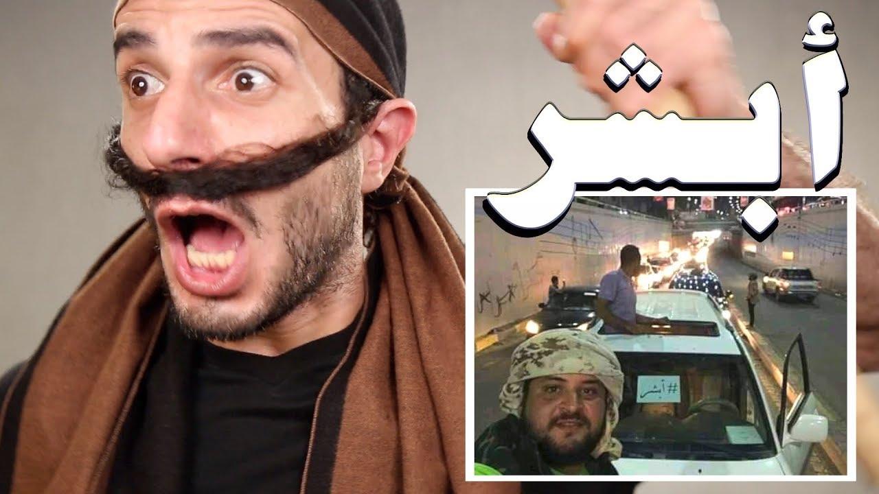 فزعة باب الحارة في اليمن السعيد !!!
