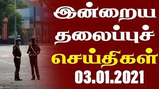 இன்றைய தலைப்புச் செய்திகள் 03-01-2021 Srilanka Tamil News