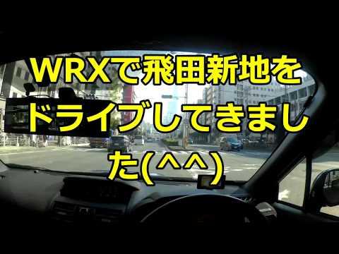WRXで飛田新地をドライブしてきました