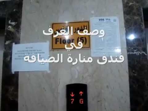 Distance Walk to Manaar Al Deafah Makkah
