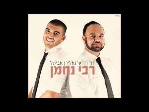 דודו דרעי ואלירן אביטל - רבי נחמן - Dudu Dery & Eliran Avital - Rabi Nachman