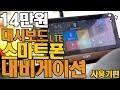 14만원에 구매한 대시보드 스마트폰 내비게이션 실사용기 소소튜닝