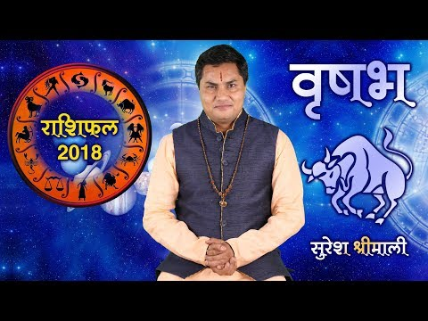 वृषभ राशि || Taurus || Predictions for - 2018 Rashifal || Yearly Horoscope || By Suresh Shrimali