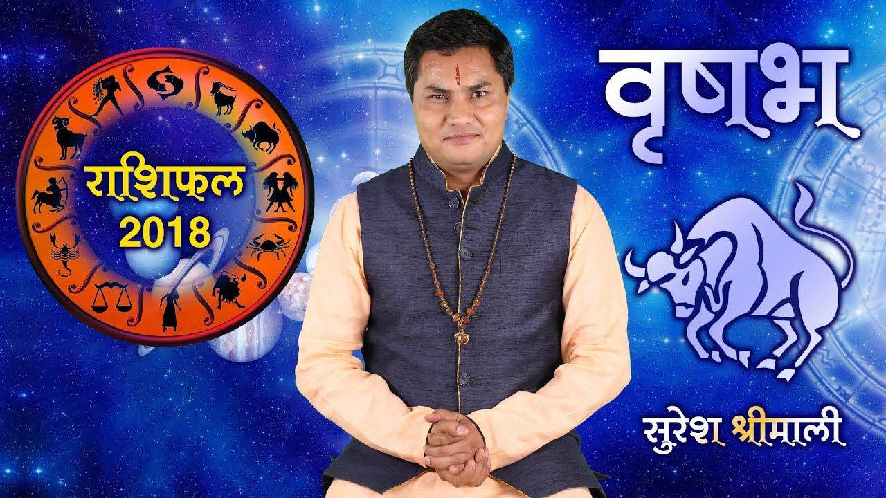 वृषभ राशि    Taurus    Predictions for - 2018 Rashifal    Yearly Horoscope    By Suresh Shrimali #1