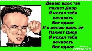 Егор шип Dior караоке/текст песни/ MY NAME