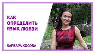 Варвара Косова, видео-урок №2: Как определить язык любви