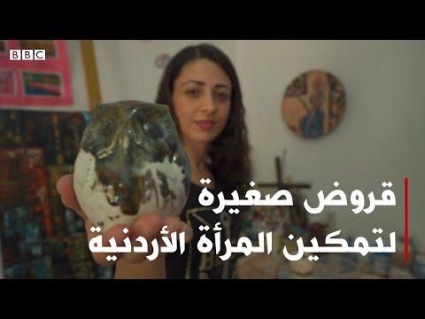 قروض صغيرة لتمكين المرأة الأردنية | بي بي سي إكسترا  - نشر قبل 21 ساعة